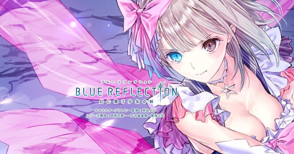 BLUE REFLECTION 幻に舞う少女の剣 タイトル